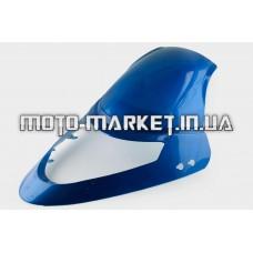 Пластик   Zongshen F1, F50   передний (клюв)   (синий)   KOMATCU